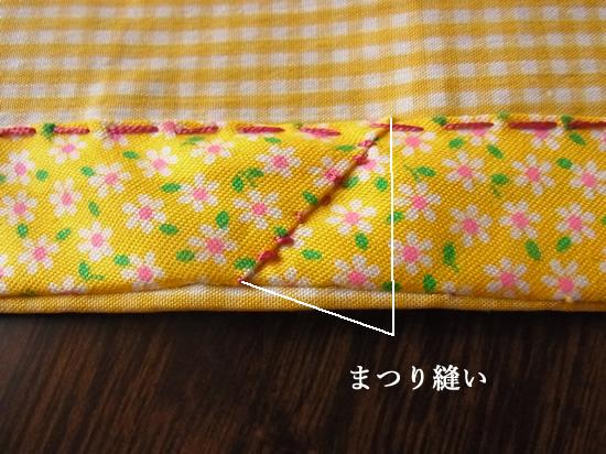 バイアステープの接ぎ目まつり縫い