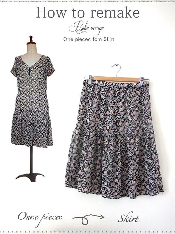 リメイク服・ワンピースからスカート