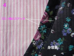 袖ぐりバイアステープ付け方の身頃から見た写真アップ
