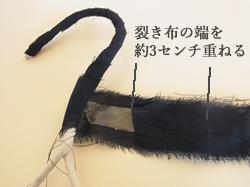裂き布の接ぎ方