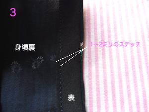袖ぐりバイアステープ付け方ミシンでステッチ