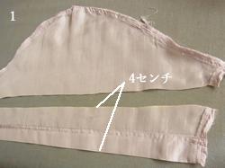 袖フリル作り方裁断