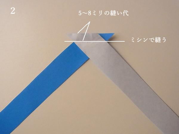 バイアステープの縫い方