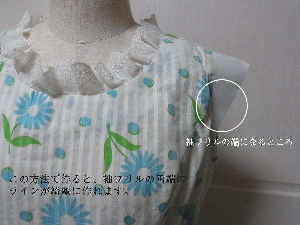 袖フリルの元型の作り方のポイント