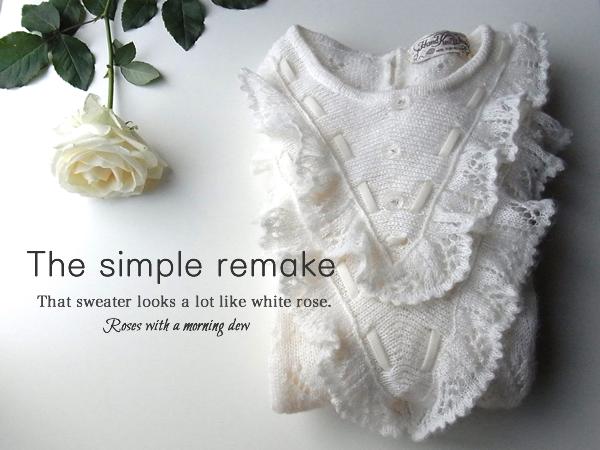 簡単リメイク・アンティークセーター