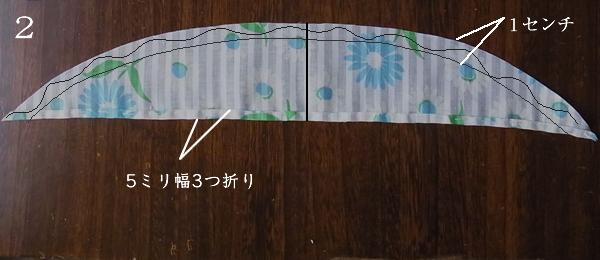 袖フリルの端を3つ折り始末