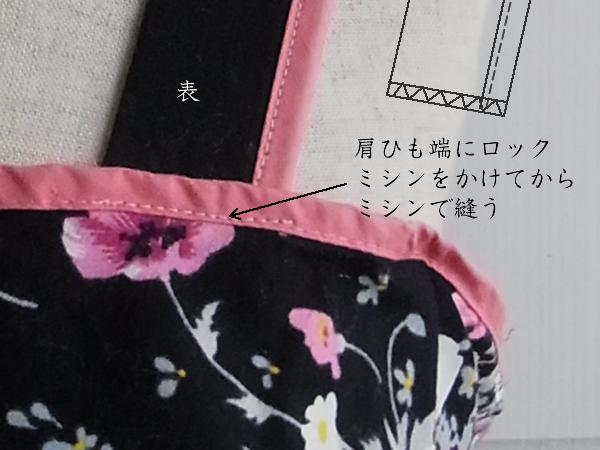 肩ひもの縫い方仕様