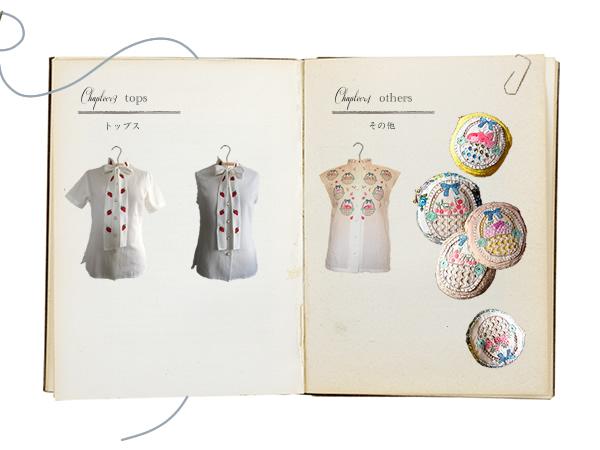 メルスリー・デ・ローブヴィエルジュのリメイク服サンプルページ