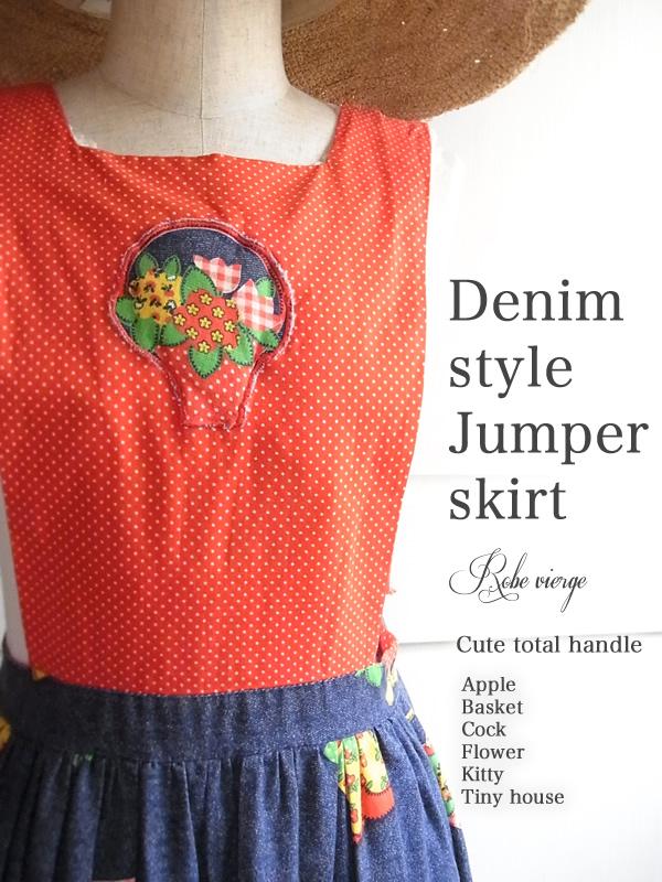 デニム風ジャンパースカートの上半身