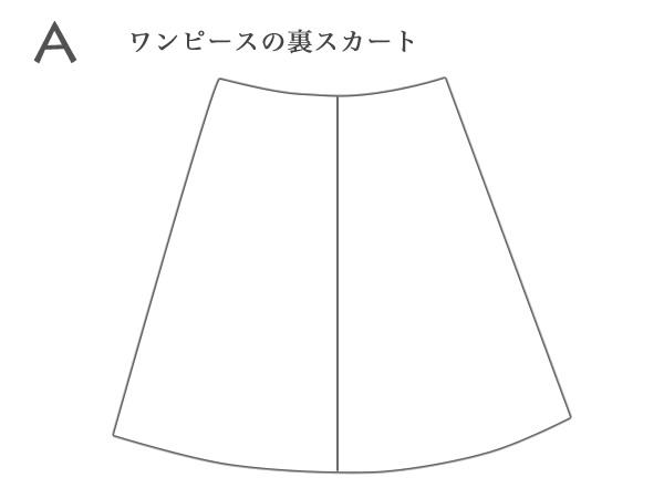 ワンピースの裏スカート