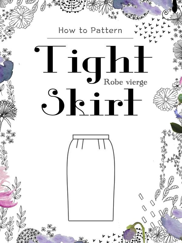 タイトスカートのパターン