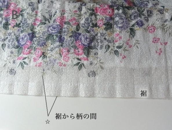 リメイク前ワンピースの裾