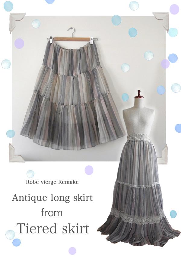 ロングスカートからティアードスカート