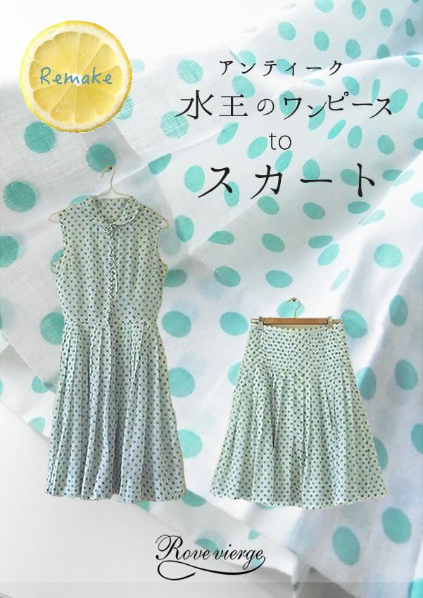 水玉ワンピースからスカート
