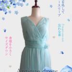 人魚姫色のアンティークドレスをサイズダウン