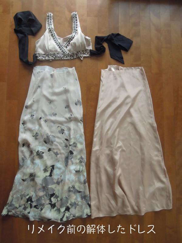 リメイク前の解体ドレス