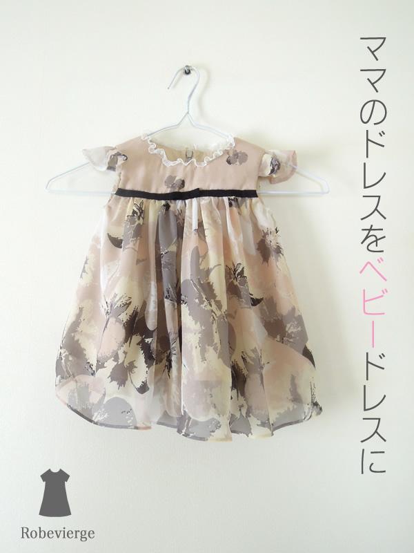 ドレスリメイク・ベビードレス