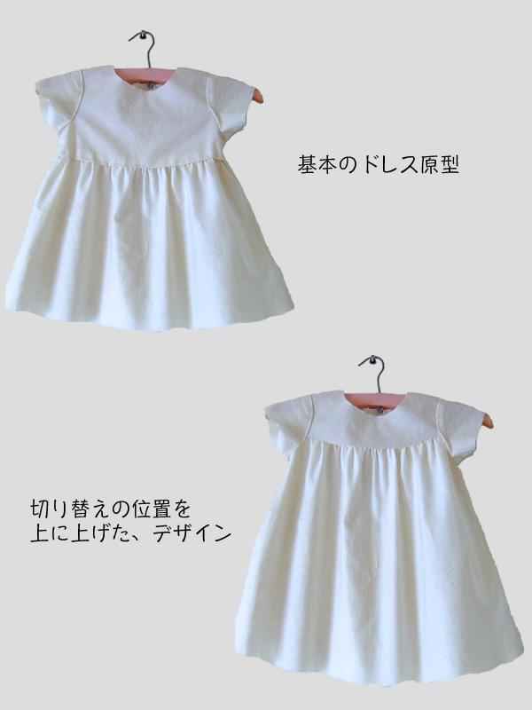 ベビードレスのトワルチェックの写真jpg
