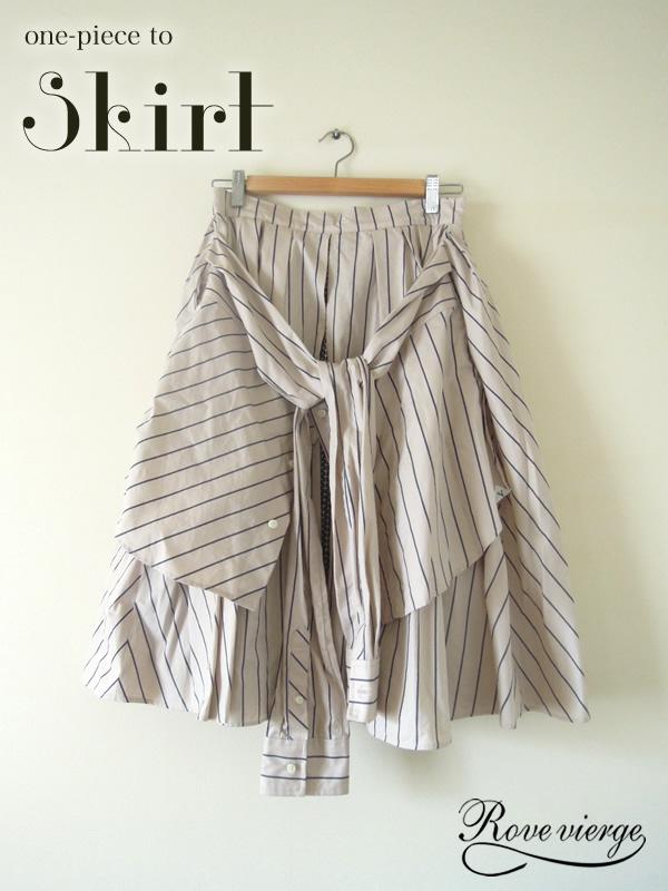 肩ひも付きワンピースからスカート(完成編)