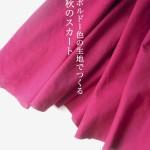 ソーイング・秋のスカート