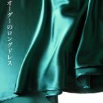 フルオーダーのロングドレス