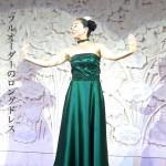 フルオーダーのロングドレス・完成編