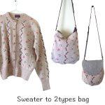 セーターを2種類のバッグにリメイク