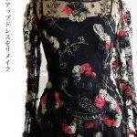 リメイク服・セットアップレースドレス(完成編)