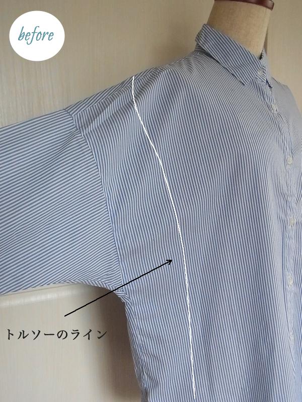 リメイク前のシャツのサイズを説明