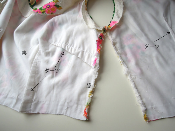 リメイク前のサマードレスの解体作業