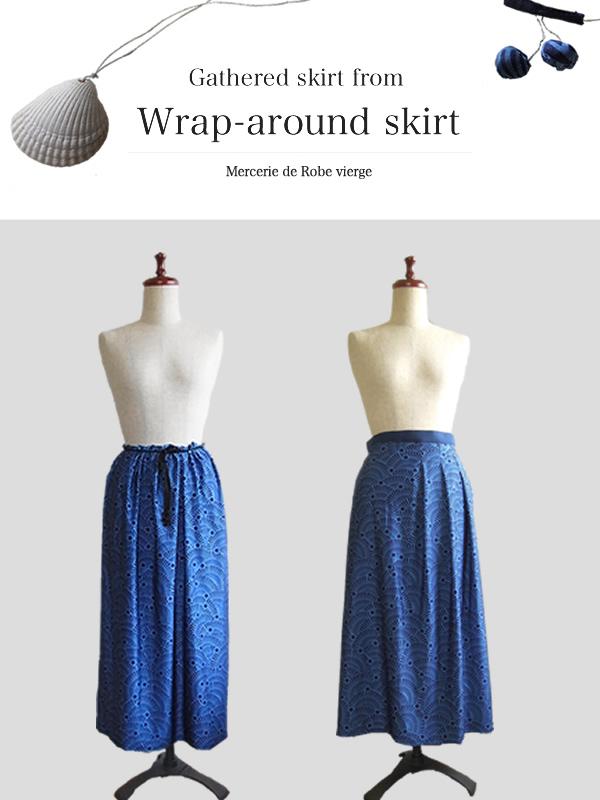 ギャザースカートからラップスカート