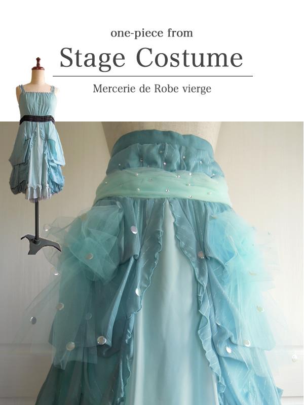 ワンピースから舞台用スカート