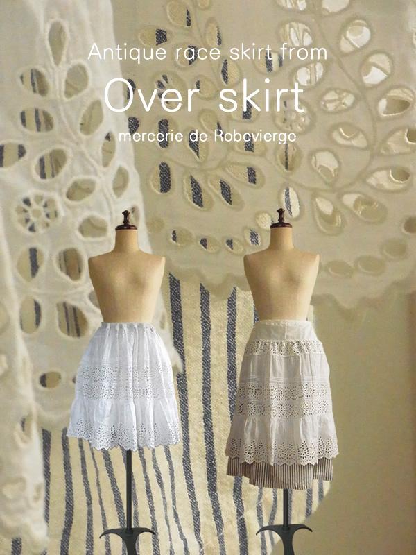 ギャザースカートからオーバースカート
