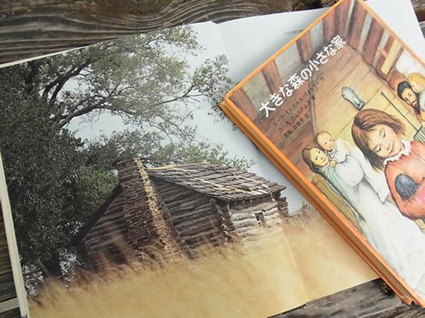 大きな森の小さな家本