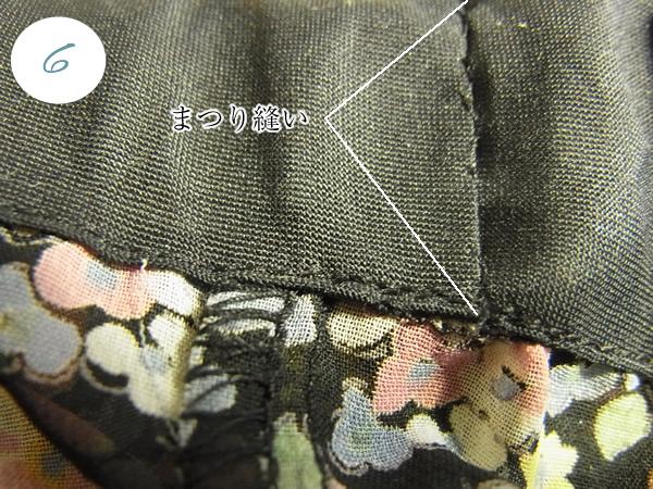 バイアステープ接ぎ目にまつり縫い