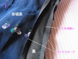 袖ぐりバイアステープ付け方身頃と袖を縫う