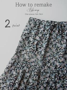 ワンピースからスカート2つの確認