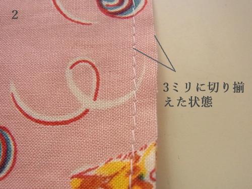 袋縫いの縫い代