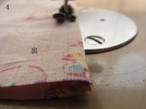 袋縫い縫い方
