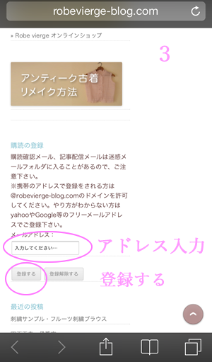購読メール配信説明3
