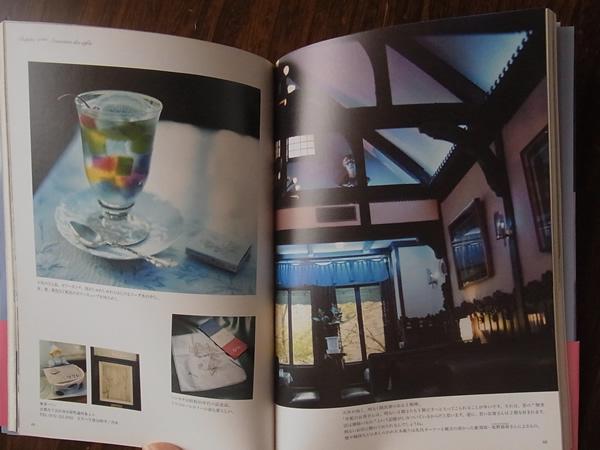 喫茶ソワレの本の記事