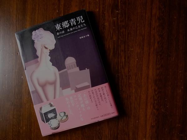 東郷青児の本