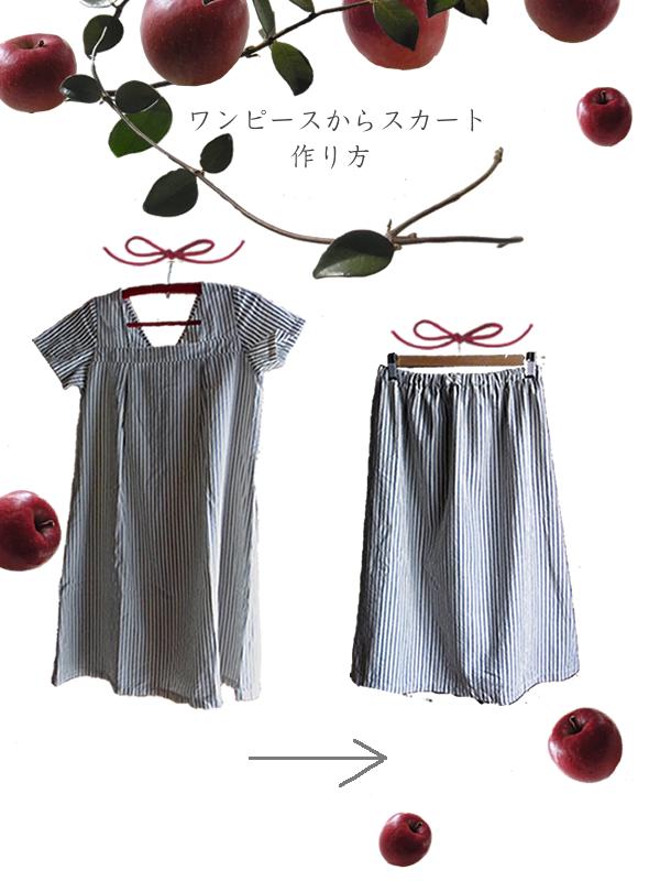 ワンピースからリメイクスカート作り方