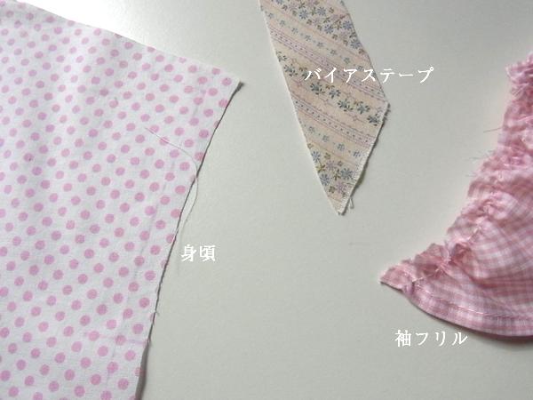 袖フリルのリメイク材料