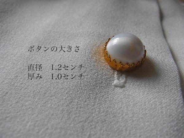 いちご刺繍ブラウスのボタン説明