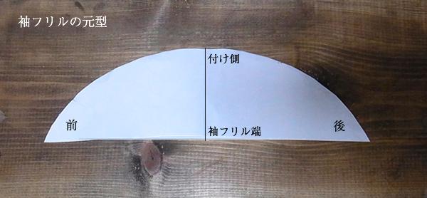 袖フリルの元型