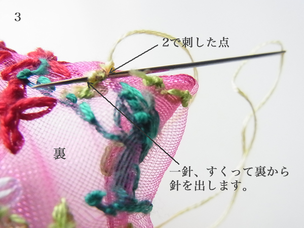 刺繍の玉結び後の始末