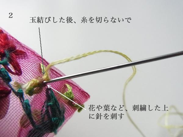 刺繍糸の端始末