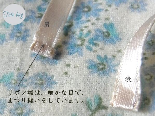 小花柄トートバックのリボン