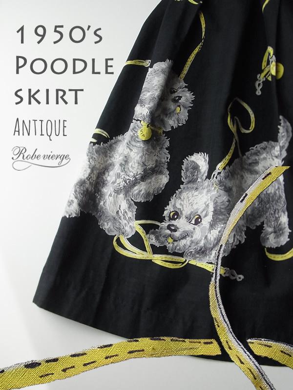 アンティーク・プードル柄スカート
